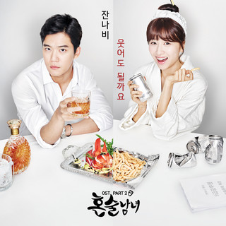 獨酒男女 Drinking Solo (Original Television Soundtrack), Pt. 2