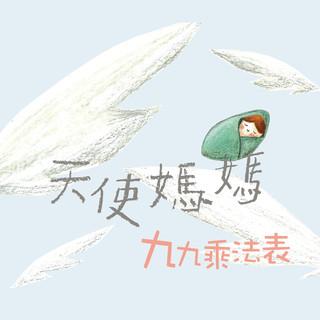 天使媽媽 九九乘法表
