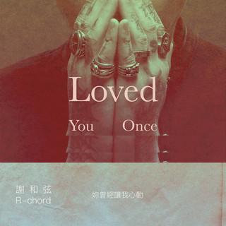 妳曾經讓我心動 (Loved You Once)