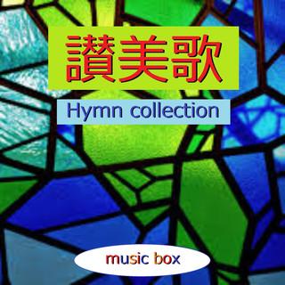 讃美歌 コレクション オルゴール作品集 VOL-3 (A Musical Box Rendition of Hymn Collection Music Box Vol-3)