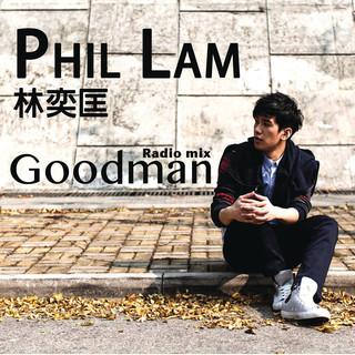 大好人 (Goodman)