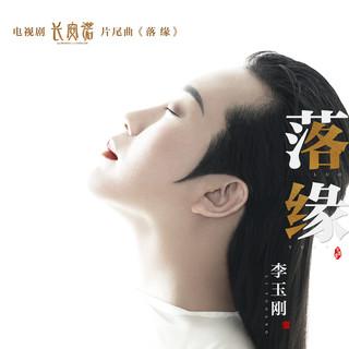 落緣 (電視劇長安諾片尾曲)