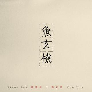 魚玄機 (feat.魏如萱)