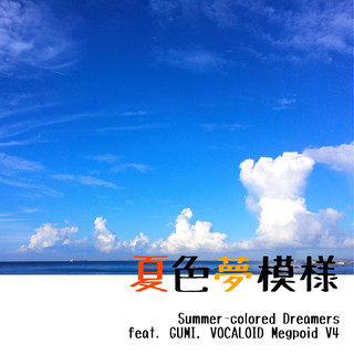 夏色夢模様 feat.GUMI (Summer-Colored Dreamers (feat. GUMI))