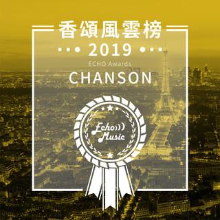 香頌風雲榜2019     Chanson - ECHO Awards 2019