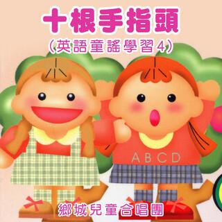 兒歌童謠.快樂唱英文ABC (Sing English with Songs for Kids)