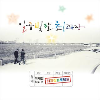 七色彩虹 / 獨立樂團 최과장 프로젝트