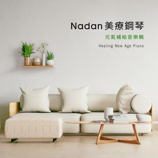 Nadan美療鋼琴.元氣補給音樂輯 (Healing New Age Piano)