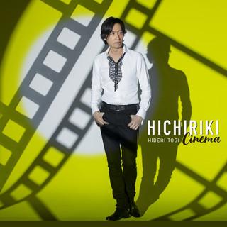 ヒチリキ・シネマ (Hichiriki Cinema)