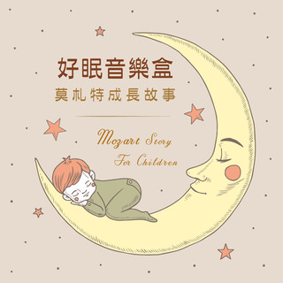 好眠音樂盒:莫札特成長故事 (Mozart Story For Children)