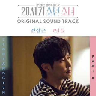 20世紀少男少女 OST, Pt. 4 (20세기 소년소녀 (Original Soundtrack))