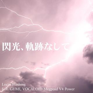 閃光、軌跡なして feat.GUMI (Locus Flashing (feat. GUMI))