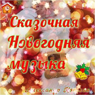 Сказочная Новогодняя Музыка