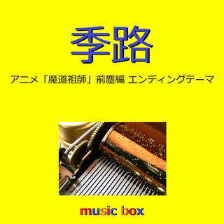 季路 ~アニメ「魔道祖師」前塵編エンディングテーマ~(オルゴール) (Kiro (Music Box))