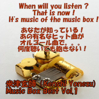 angel music box 米津玄師 Music Box Best Vol.1 (Angel's Music Box Kenshi Yonezu Music Box Best Vol. 1)