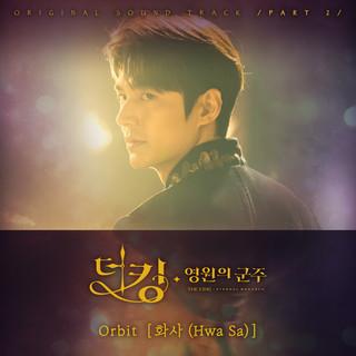 The King:永遠的君主 Pt.2 韓劇原聲帶