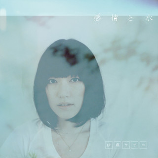 感情と水 (Kanjyou To Mizu)