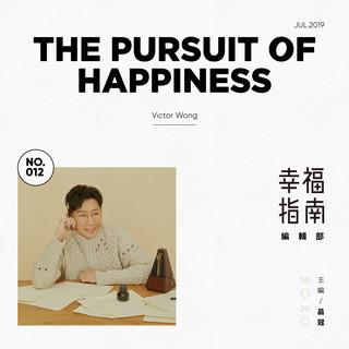 幸福指南編輯部