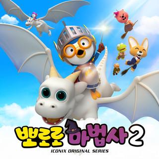 뽀로로 마법사2 (드래곤기사가 되어라!) (Pororo the Wizard 2 (Be a Dragon Knight!))