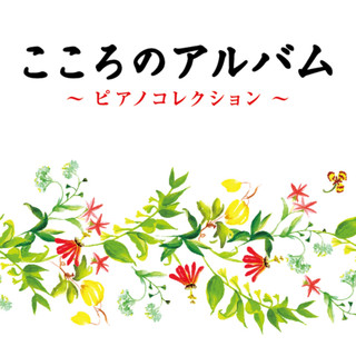 こころのアルバム ピアノコレクション