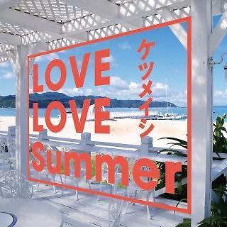 LOVE LOVE Summer