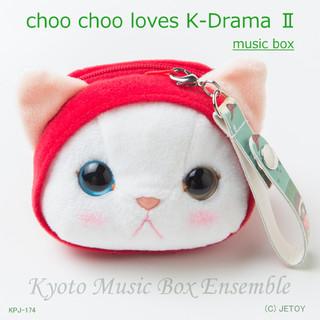 choo choo は韓国ドラマオルゴールが好き2