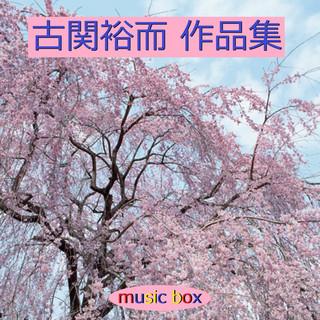オルゴール作品集 古関裕而 (A Musical Box Rendition of Koseki Yuzi)