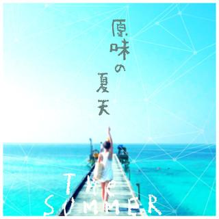 原味的夏天 (The Summer)