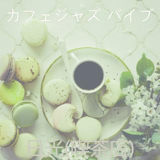 日光(喫茶店)