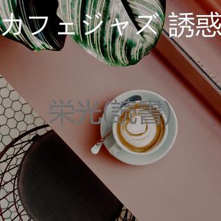 栄光(読書)
