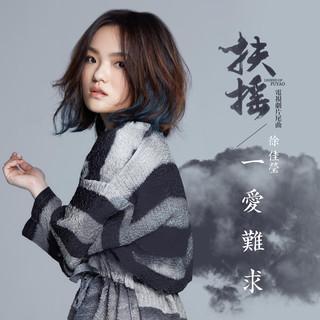 一愛難求 (電視劇《扶搖》片尾曲)