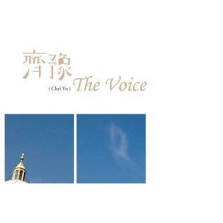 The Voice (搶聽)