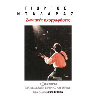 Ζωντανές Ηχογραφήσεις (Ζωντανή Ηχογράφηση) (Ζodanes Ihografisis (Live))