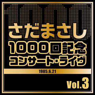 1000回記念コンサート・ライヴ Vol.3 (Senkai Kinen Concert Live Vol. 3)