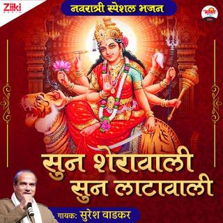 Sun Sherawali Pahada Wali