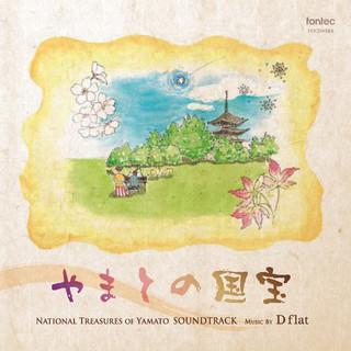 やまとの国宝 サウンドトラック (Digital Version)