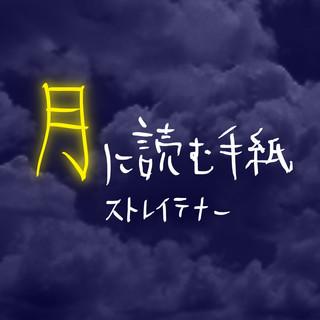 Tsuki Ni Yomu Tegami
