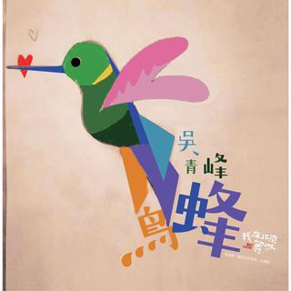 蜂鳥 (電視劇我在北京等你片頭曲)