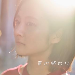 夏の終わり (Natsuno Owari)