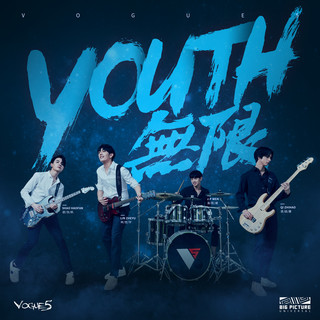 《Youth 無限》BLUE