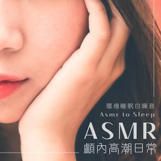 ASMR顱內高潮日常.環境睡眠白噪音 (Asmr to Sleep)