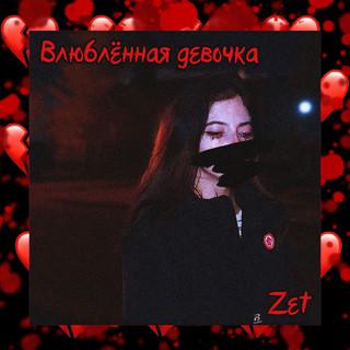 Влюблённая Девочка