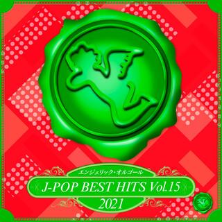 2021 J-POP BEST HITS, Vol.15(オルゴールミュージック) (2021 J-Pop Best Hits, Vol. 15(Music Box))