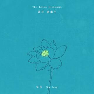 蓮花處處生 (The Lotus Blossoms)