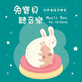 兔寶貝聽音樂 / 經典童謠音樂盒 (Music Box for Children)