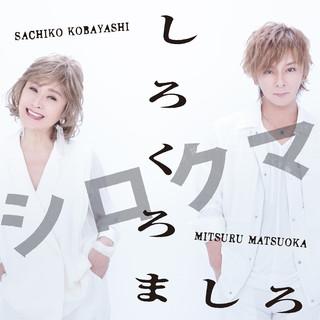 しろくろましろ オリジナルカラオケ (Shirio Kuro Mashiro Original Karaoke)