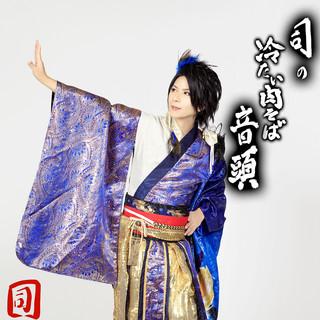 司の冷たい肉そば音頭 (Tsukasano Tsumetai Nikusoba Ondo)