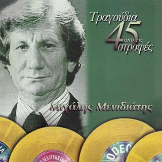 Τραγούδια Από Τις 45 Στροφές (Tragoudia Apo Tis 45 Strofes (Vol. 1))