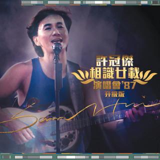 許冠傑 - 相識廿載演唱會 \'87 (升級版)