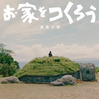 お家をつくろう (Ouchio Tsukurou)